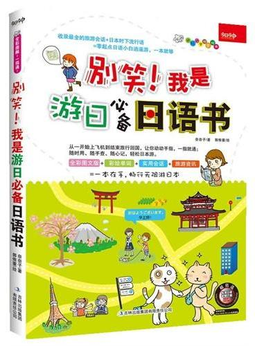别笑!我是游日必备日语书