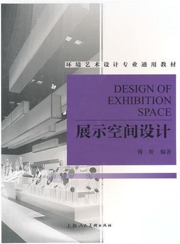 展示空间设计---环境艺术设计专业通用教材