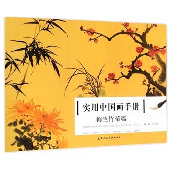 实用中国画手册·梅兰竹菊篇