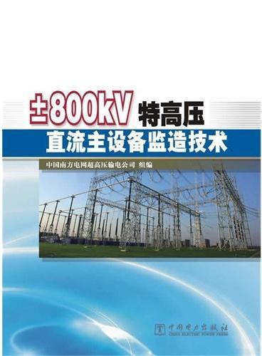 ±800kV特高压直流主设备监造技术
