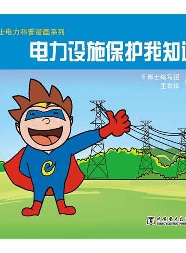 E博士电力科普漫画系列  电力设施保护我知道