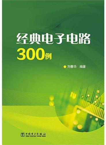 经典电子电路300例