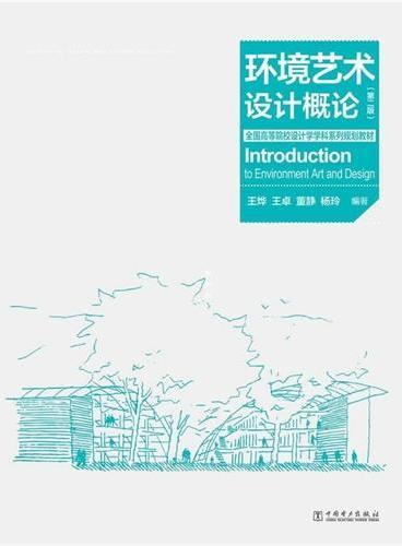 全国高等院校设计学学科系列规划教材——环境艺术设计概论(第二版)