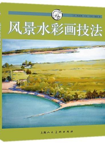 风景水彩画技法---西方经典美术技法译丛
