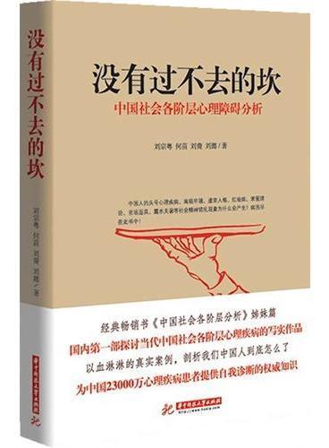 没有过不去的坎:中国社会各阶层心理障碍分析