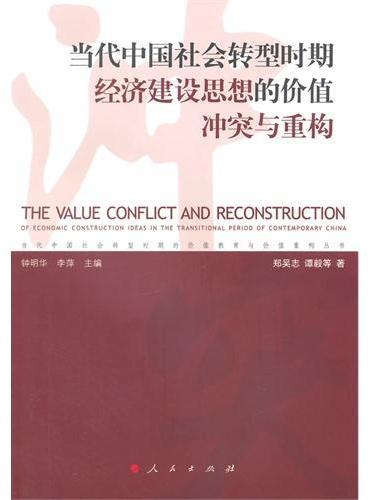 当代中国社会转型时期经济建设思想的价值冲突与重构(当代中国社会转型时期的价值教育与价值重构丛书)