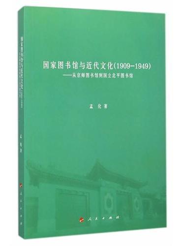 国家图书馆与近代文化(1909—1949)——从京师图书馆到国立北平图书馆