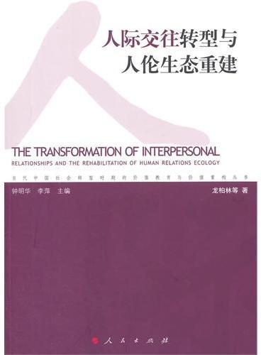 人际交往转型与人伦生态重建(当代中国社会转型时期的价值教育与价值重构丛书)
