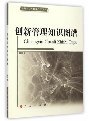 创新管理知识图谱—科技哲学与科技管理丛书