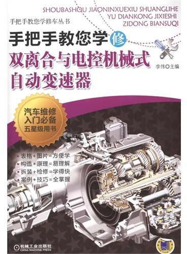 手把手教您学修双离合与电控机械式自动变速器
