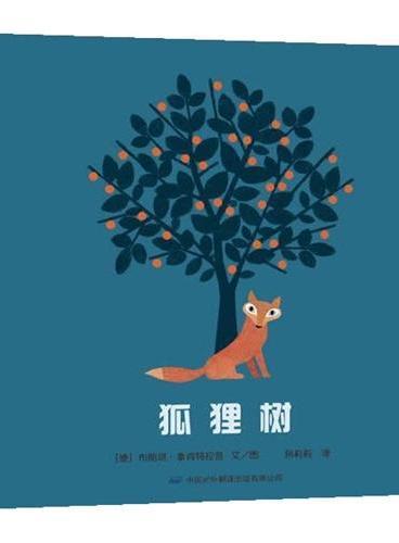 狐狸树(一个关于生命与回忆的动人故事,告诉孩子如何面对所爱的人的逝去。著名儿童阅读专家,悠贝亲子阅读学院院长孙莉莉倾情翻译并撰写导读)