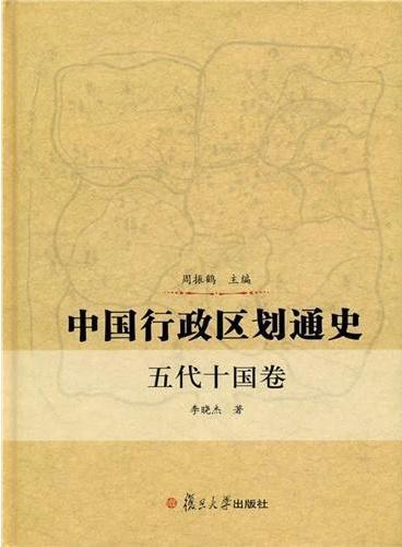 中国行政区划通史·五代十国卷