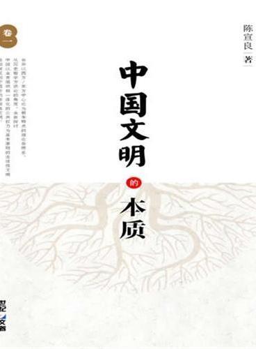 中国文明的本质(卷一)