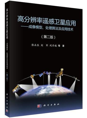 高分辨率遥感卫星应用----成像模型、处理算法及应用技术(第二版)