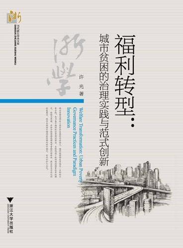福利转型:城市贫困的治理实践与范式创新