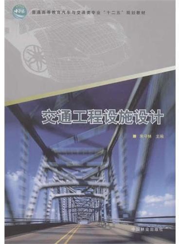 交通工程设施设计(十二五高等)