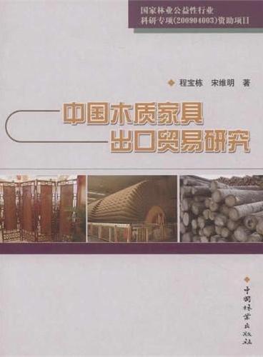 中国木质家具出口贸易研究