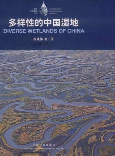 多样性的中国湿地