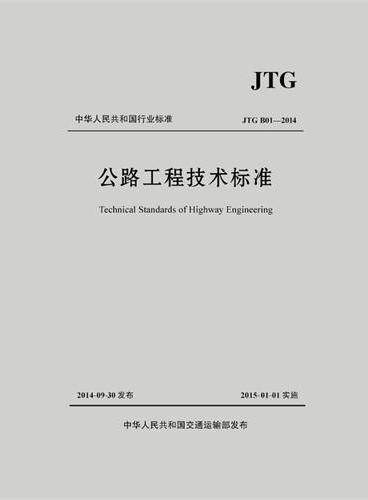公路工程技术标准JTG B01—2014(活页夹版)