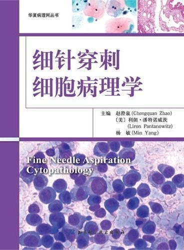 细针穿刺细胞病理学