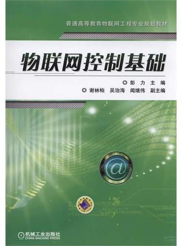 物联网控制基础