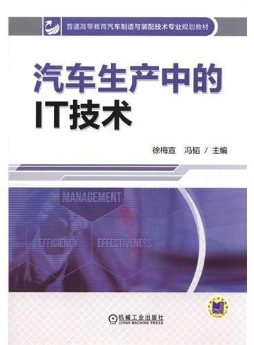 汽车生产中的IT技术(普通高等教育汽车制造与装配技术专业规划教材)