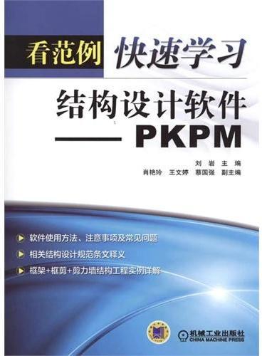 看范例快速学习结构设计软件——PKPM
