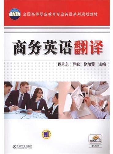 商务英语翻译(全国高等职业教育专业英语系列规划教材)