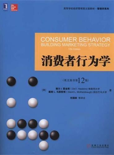 消费者行为学(英文原书第12版)