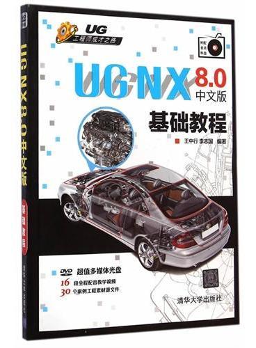 UG NX 8.0中文版 基础教程(配光盘)(UG工程师成才之路)