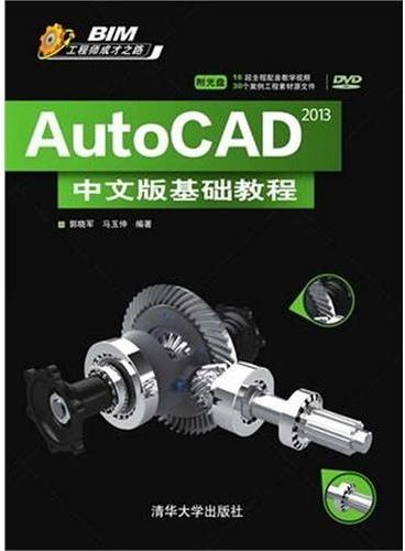 AutoCAD 2013中文版基础教程(配光盘)(BIM工程师成才之路)
