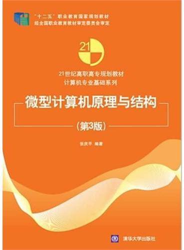 微型计算机原理与结构(第3版)(21世纪高职高专规划教材——计算机专业基础系列)