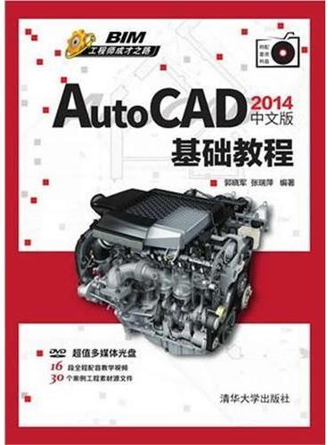 AutoCAD 2014中文版基础教程(配光盘)(BIM工程师成才之路)
