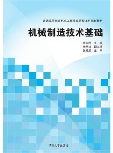 机械制造技术基础(普通高等教育机电工程类应用型本科规划教材)