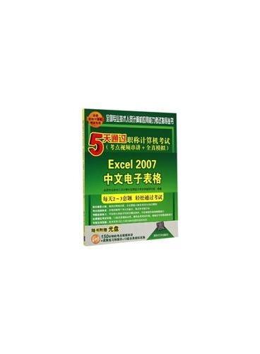 5天通过职称计算机考试(考点视频串讲+全真模拟)——Excel 2007中文电子表格(配光?29