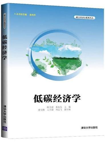 低碳经济学(新兴经济学系列丛书)