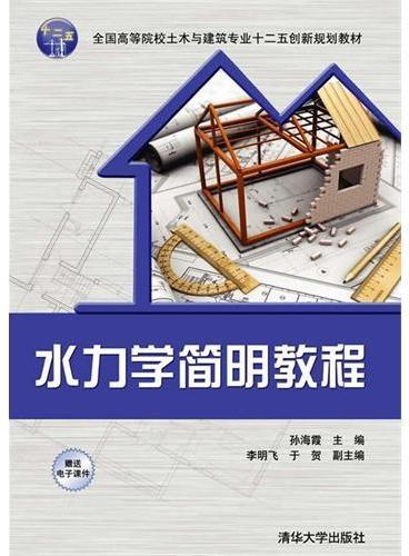 水力学简明教程(全国高等院校土木与建筑专业十二五创新规划教材)