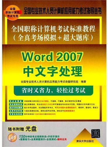 全国职称计算机考试标准教程(全真考场模拟+超大题库)——Word 2007中文字处理(配?39