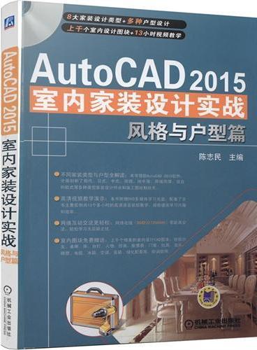 AutoCAD 2015室内家装设计实战——风格与户型篇