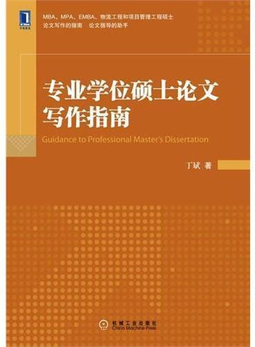 专业学位硕士论文写作指南(第2版)