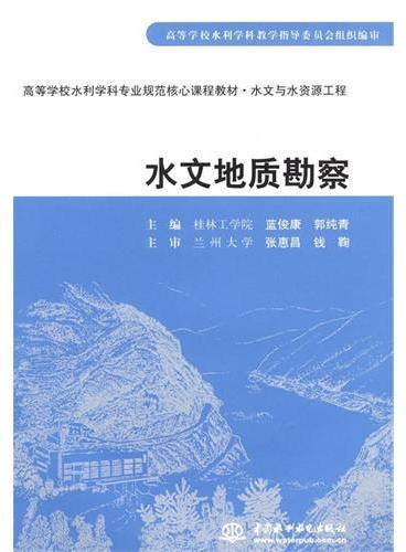 水文地质勘察(高等学校水利学科专业规范核心课程教材·水文与水资源工程)