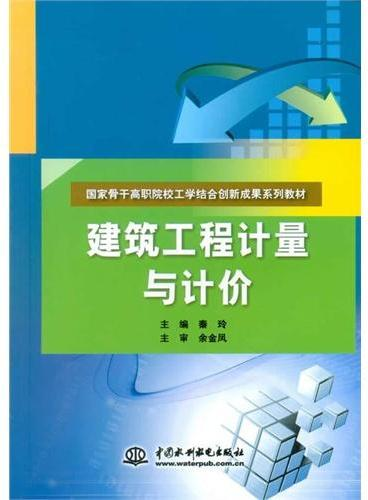 建筑工程计量与计价(国家骨干高职院校工学结合创新成果系列教材)