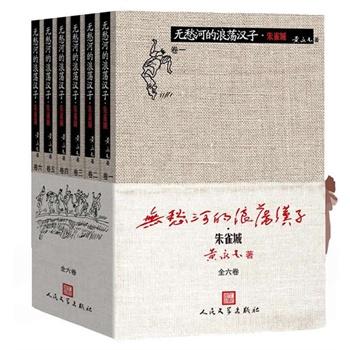 无愁河的浪荡汉子·朱雀城 新版套装(6册)