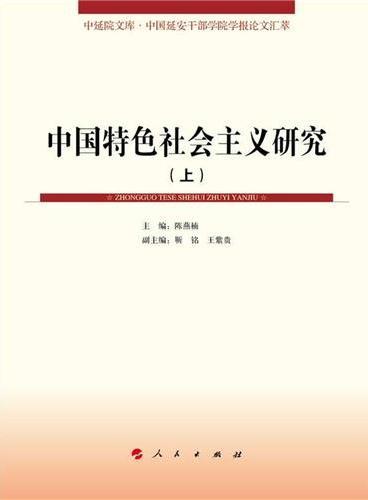 中国特色社会主义研究(上、下册)—中延院文库·中国延安干部学院学报论文汇萃