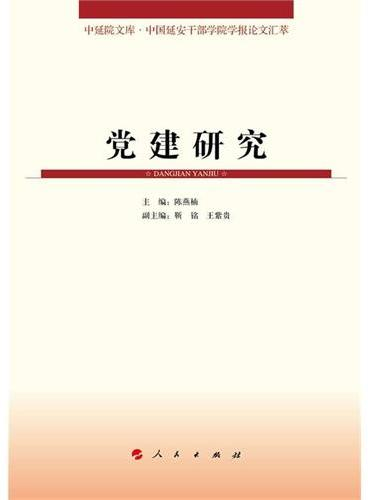 党建研究—中延院文库·中国延安干部学院学报论文汇萃