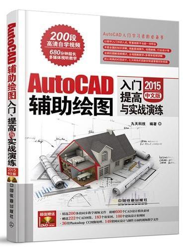 AutoCAD辅助绘图入门、提高与实战演练(2015中文版)(含盘)