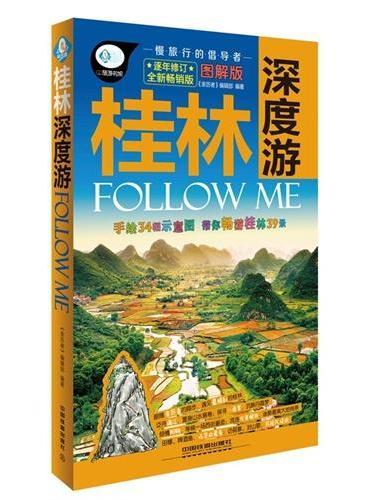 桂林深度游Follow Me