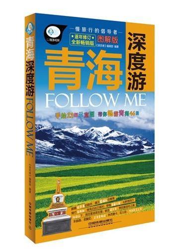青海深度游Follow Me