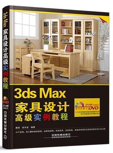 3ds Max家具设计高级实例教程(含盘)