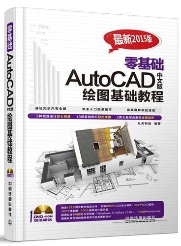 零基础AutoCAD中文版绘图基础教程(附光盘)
